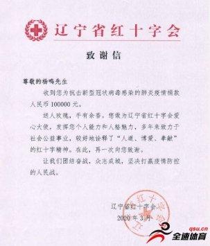 杨鸣向辽宁省红十字会捐赠了10万元