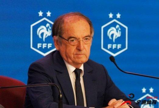 法国足协完全支持欧足联的决定