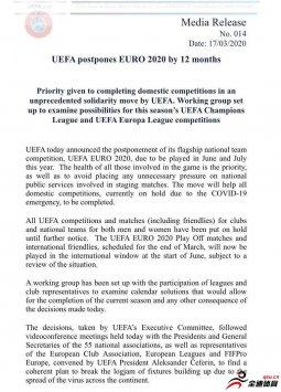 2020欧洲杯将推迟到2021年夏天举行