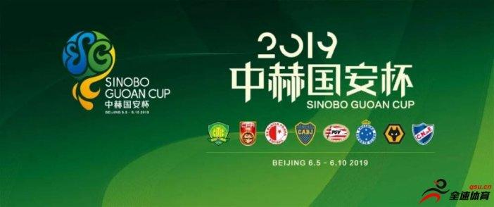 中赫国安杯国际青年足球邀请赛将在北京举行