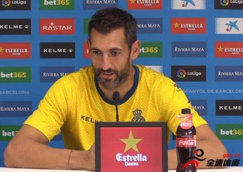 迭戈-洛佩斯:我们要减少防守时的失误
