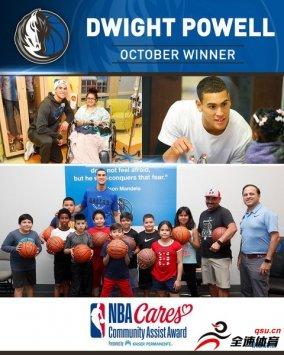 德怀特-鲍威尔荣获10月份NBA社区关怀援助奖