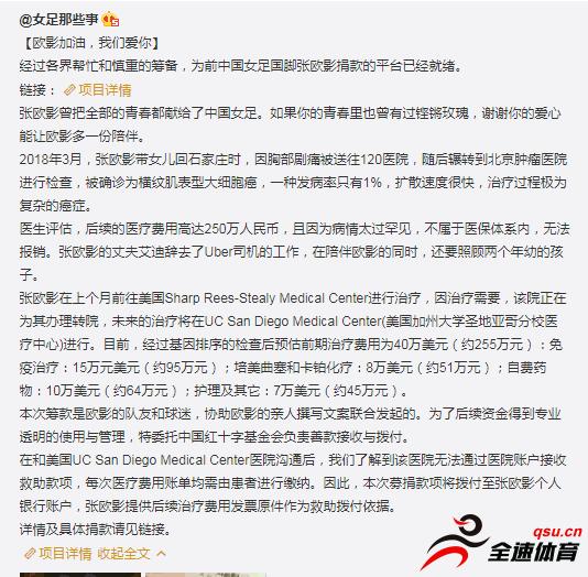 各界帮忙和慎重的筹备,为前中国女足国脚张欧影捐款的平台已经就绪