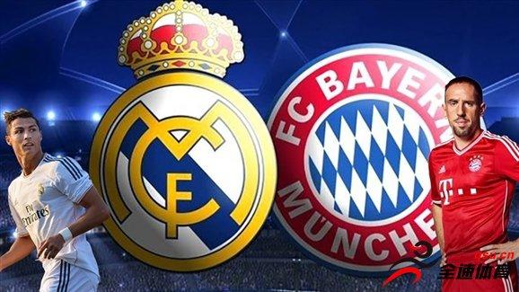 皇家马德里vs拜仁慕尼黑双方公布了首发名单