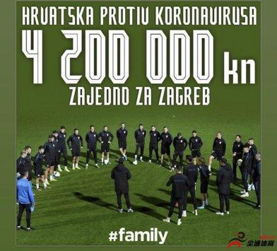 克罗地亚国家队募集善款56万欧元捐给国家抵抗疫情