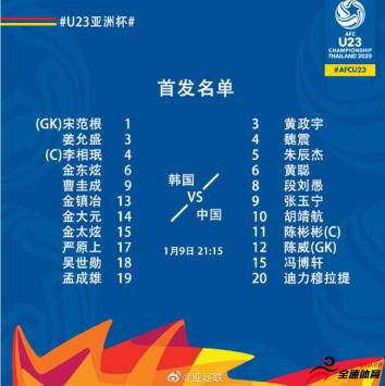 中国国奥vs韩国国奥首发