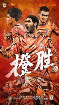 中超联赛中即将迎来江苏苏宁易购队挑战的山