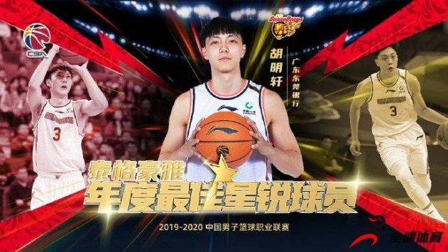 CBA官方公布了本赛季常规赛最佳星锐球员,广东队球员胡明轩当