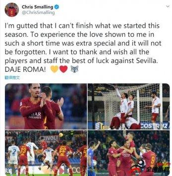 斯莫林通过推特告别罗马,他将回归曼联