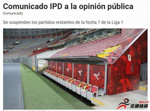 路透社:球迷不遵守社交距离规则,秘鲁联赛重启一天后再次暂停