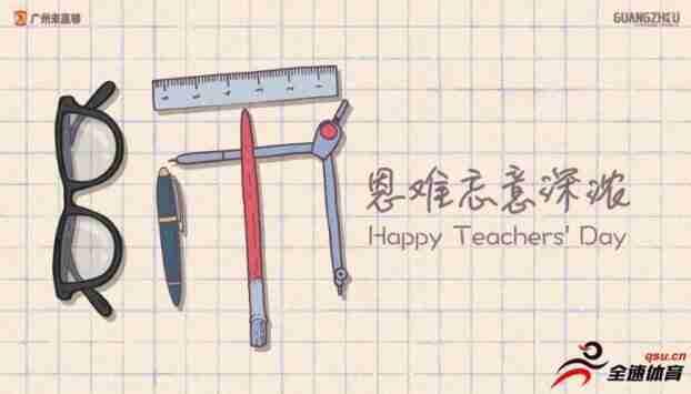 广州恒大俱乐部也发表了海报向所有的老师们