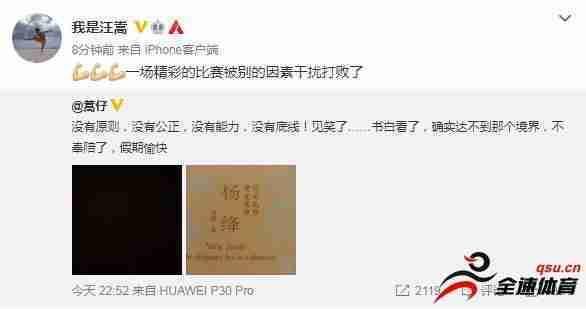 汪嵩评论蒿俊闵微博:一场精彩的比赛被别的因素干扰打败了