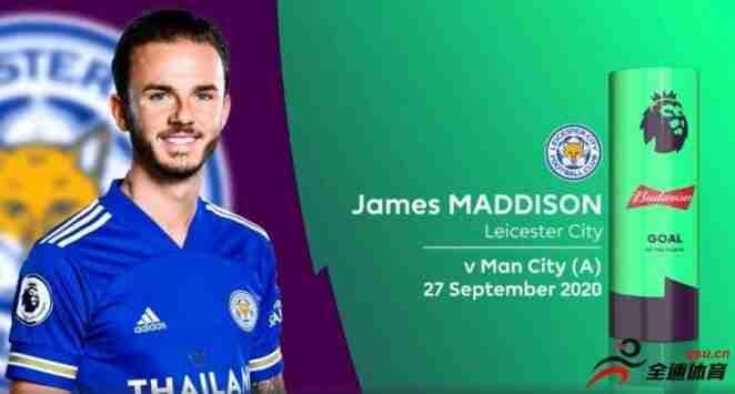 莱斯特城球员麦迪逊的进球当选英超9月最佳进球