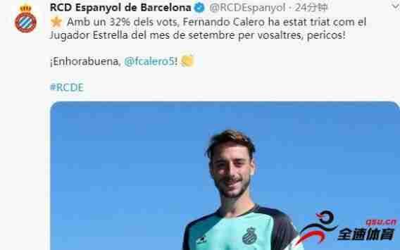 西班牙人俱乐部球队9月最佳球员的评选结果