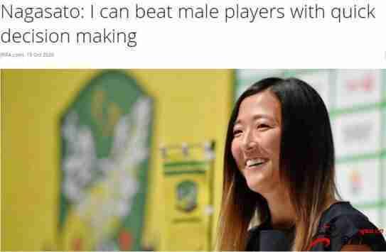 前日本女足国脚加盟男足球队:我有能力去踢