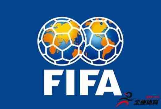意媒:禁止国脚前往国家队报道,国际足联对