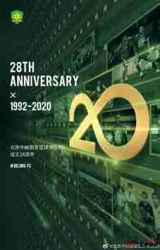 北京国安成立28周年纪念日,国安官方发文庆