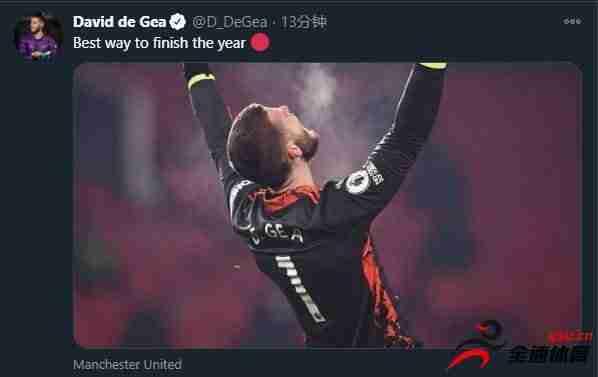 德赫亚在推特上发布了自己高举双臂庆祝胜利的照片