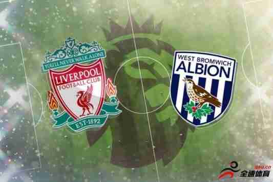 利物浦vs西布朗前瞻:西布朗作为英格兰的老