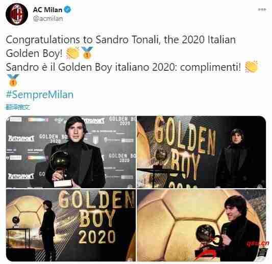意大利中场托纳利荣获2020意大利金童奖颁奖典礼