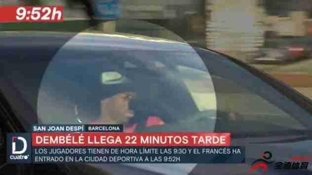 法国边锋登贝莱在本周二的巴萨训练中又迟到