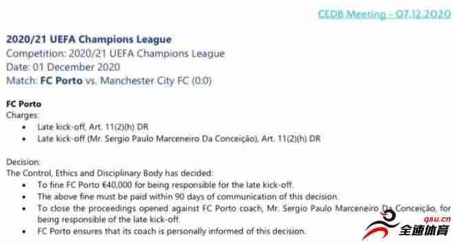 葡超劲旅波尔图队被欧足联处以4万欧元的罚