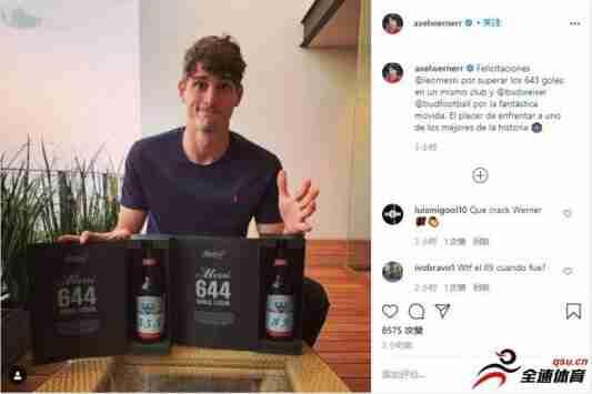 阿克塞尔-维尔纳在社交媒体中晒出自己收到的两瓶啤酒
