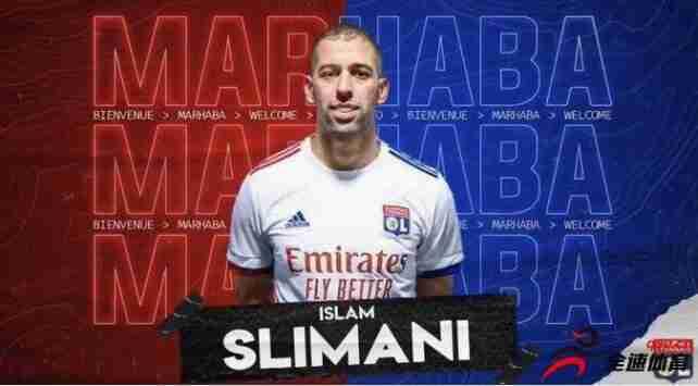 里昂官方宣布免签莱斯特城前锋斯利马尼