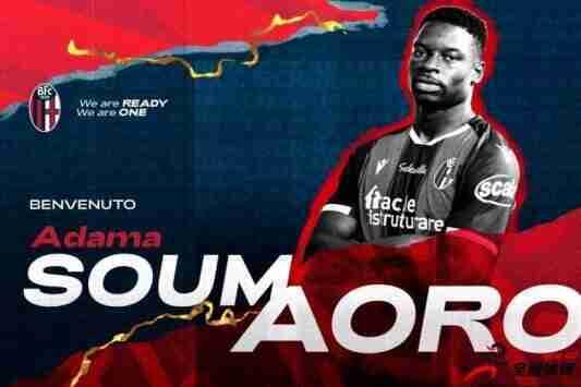 博洛尼亚租借了法国中卫索马奥罗