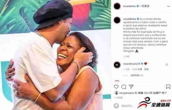 罗纳尔迪尼奥今天在Instagram上发文缅怀了自己的母亲