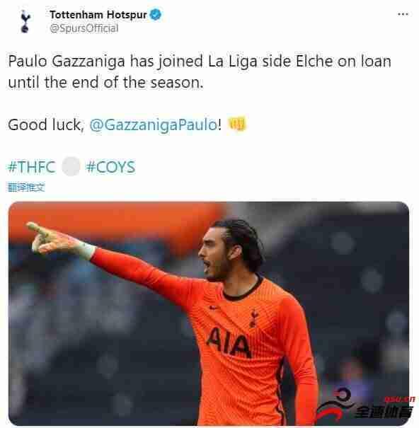 热刺门将加扎尼加租借加盟西甲球队埃尔切,租期至赛季结束