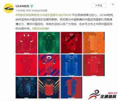 国产体育品牌锐克发博:愿为中超和中国足球