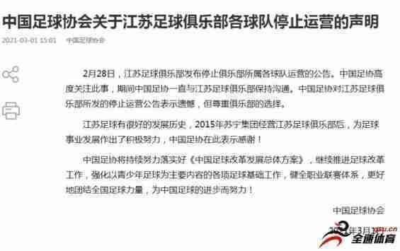 足协官方:尊重江苏队停止运营的选择,表示
