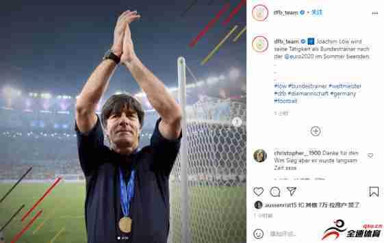 德国足协发动态宣布勒夫欧洲杯后离任,胡梅