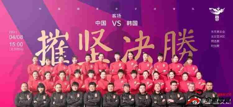 中国女足发布奥预赛附加赛首战海报:吴海燕、王霜、李影等人在列