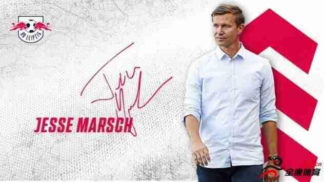 萨尔茨堡主帅马什下赛季执教莱比锡