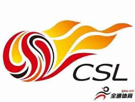 中超4月20日开幕 开幕式广州德比 首轮申花