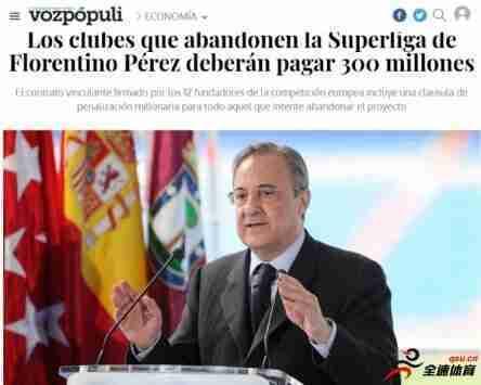 根据签署的合同内容,退出欧超需支付3亿欧元违约金