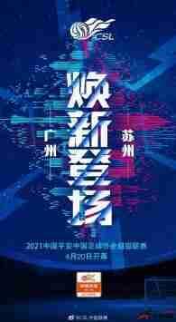 中超官方发布新赛季海报:荣耀与辉煌,激荡