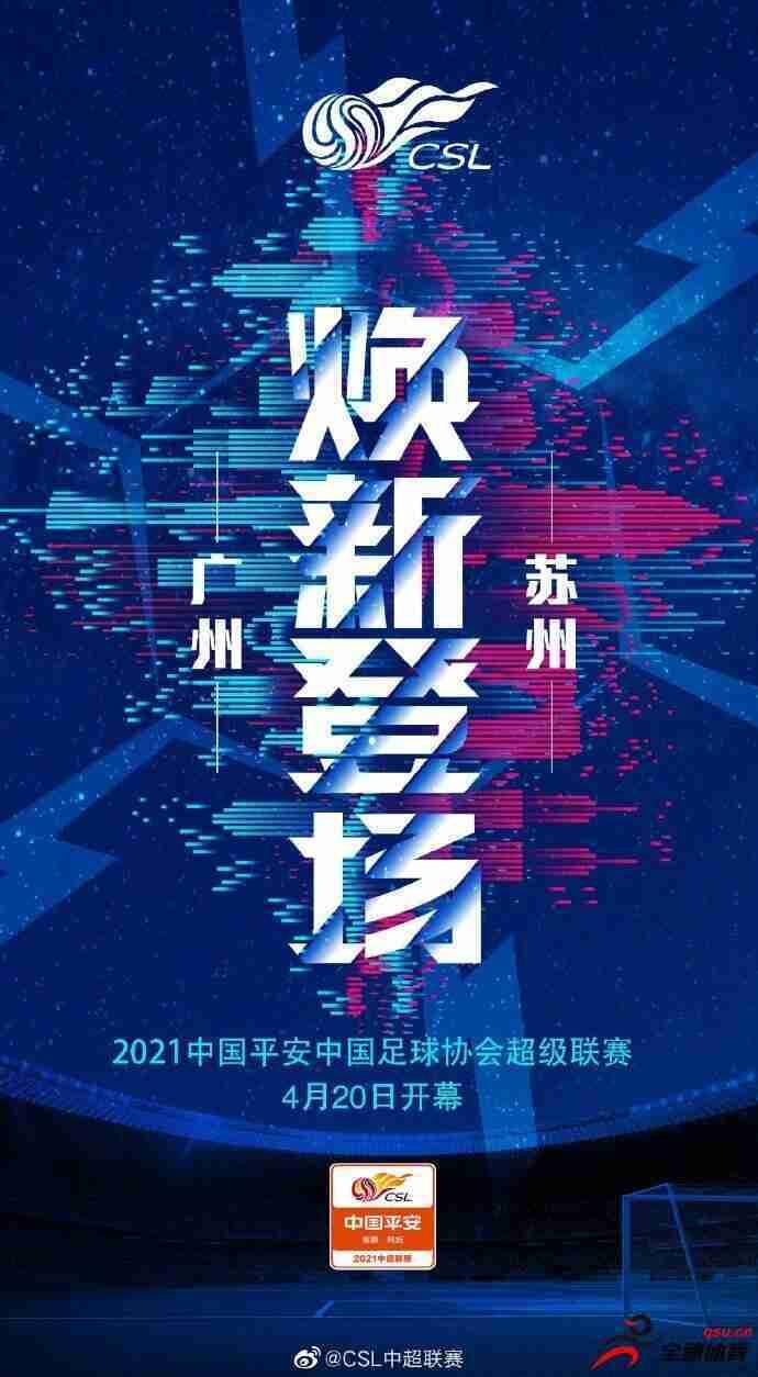 中超官方发布新赛季海报:荣耀与辉煌,激荡与重生