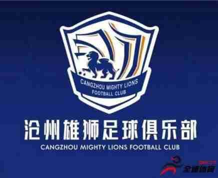 沧州雄狮可能签下近20名新援 但要小心重蹈去年深足的覆辙