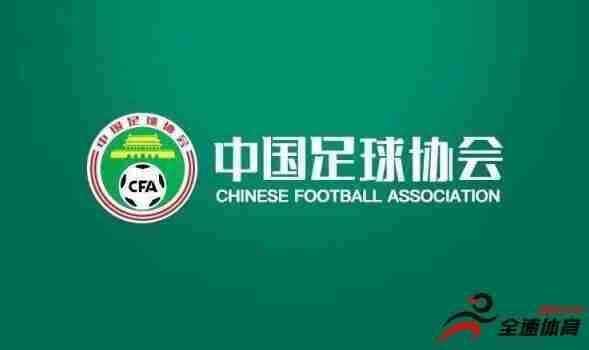 足协精英青训教练培训班录取名单:杜威、艾志波、宗磊、曹阳在列