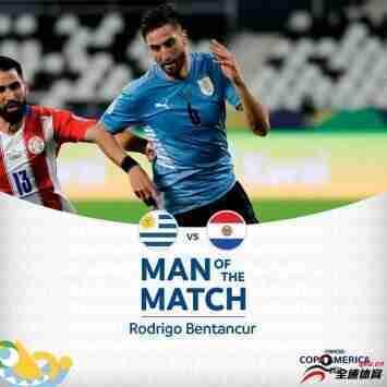 美洲杯官方:本坦库尔当选乌拉圭VS巴拉圭最佳球员