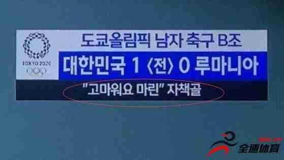 """对手乌龙后,韩国电视台打出""""谢谢你""""字幕引发巨大争议"""