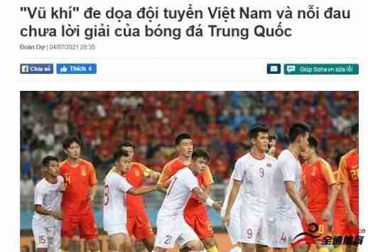中国不惜一切代价强化足球水平 砸钱之后不