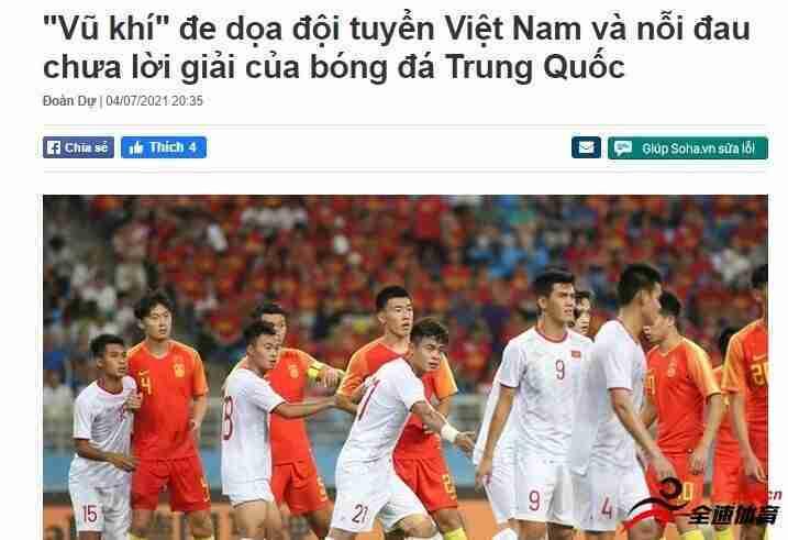 中国不惜一切代价强化足球水平 砸钱之后不得不依赖归化