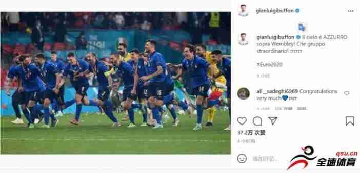 布冯祝贺意大利夺冠:温布利的天空是蓝色的!