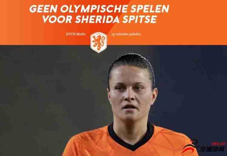 荷兰女足老将丝皮采因伤退出奥运,将无缘对阵中国女足