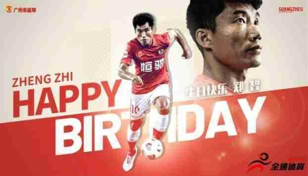 郑智迎来了他41岁的生日,广州队官博发文祝福
