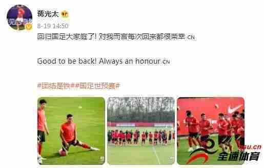 蒋光太更新社交平台,表达了自己回到国足大家庭的感受